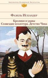 Книга Кролики и удавы. Созвездие Козлотура. Детство Чика (сборник)