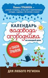 Книга Календарь садовода-огородника на каждый день от Павла Траннуа