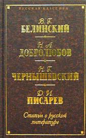 Статьи о русской литературе (сборник)