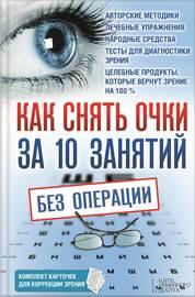 Как снять очки за 10 занятий без операции