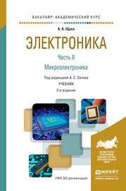 Электроника в 4 ч. Часть 2 микроэлектроника 2-е изд., испр. и доп. Учебник для академического бакалавриата
