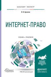 Интернет-право. Учебник и практикум для бакалавриата и магистратуры