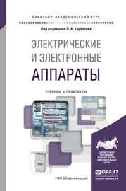 Электрические и электронные аппараты. Учебник и практикум для академического бакалавриата