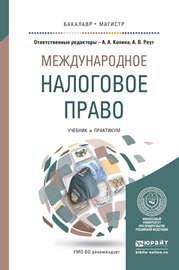 Международное налоговое право. Учебник и практикум для бакалавриата и магистратуры