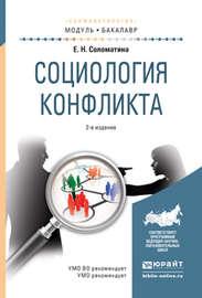 Социология конфликта 2-е изд., испр. и доп. Учебное пособие для академического бакалавриата