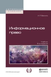 Информационное право 5-е изд., пер. и доп. Учебник для академического бакалавриата