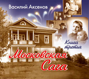 Московская сага. Тюрьма и мир. Книга 3