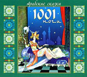 Арабские сказки 1001 ночи