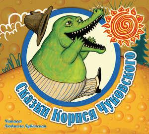 Cказки Корнея Чуковского