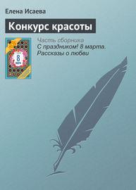 Книга Конкурс красоты