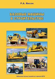 Базовые машины в строительстве