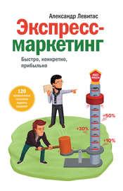 Книга Экспресс-маркетинг. Быстро, конкретно, прибыльно