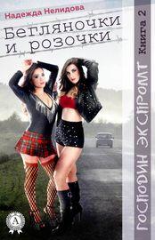 Книга 2. Бегляночки и розочки