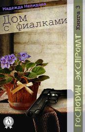 Книга 3. Дом с фиалками