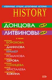 Книга Избранные лучшие детективные истории