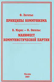 Книга Принципы коммунизма