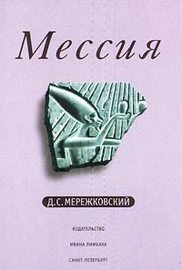 Мессия