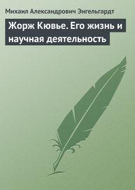 Жорж Кювье. Его жизнь и научная деятельность