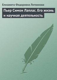 Пьер Симон Лаплас. Его жизнь и научная деятельность