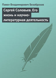 Сергей Соловьев. Его жизнь и научно-литературная деятельность
