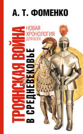 Книга Троянская война в средневековье. Разбор откликов на наши исследования
