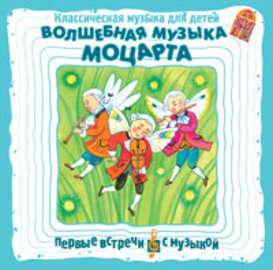 Классическая музыка для детей. Волшебная музыка Моцарта