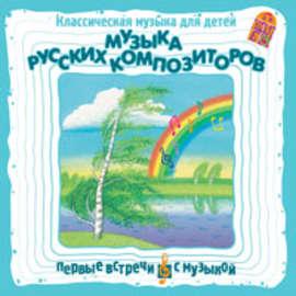 Классическая музыка для детей. Музыка русских композиторов