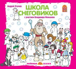 Школа снеговиков (спектакль)