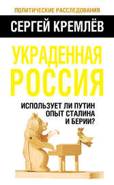 Украденная Россия. Использует ли Путин опыт Сталина и Берии?