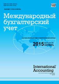 Международный бухгалтерский учет № 39 (381) 2015