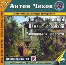 Дом с мезонином (рассказы и повести)