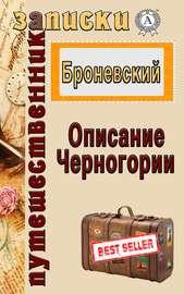 Описание Черногории