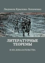 Литературные теоремы и их доказательства