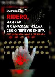 Ridero, или Как я однажды издал свою первую книгу. <что написать> # <как и где издать>