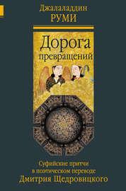 Дорога превращений. Суфийские притчи в поэтическом переводе Дмитрия Щедровицкого