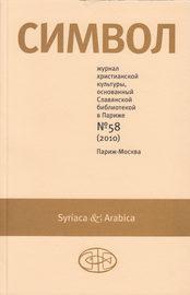 Журнал христианской культуры «Символ» №58 (2010)