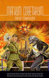 Книга Магиум советикум. Магия социализма (сборник)