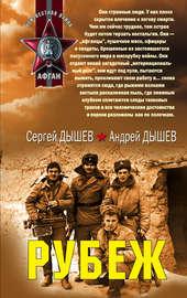 Книга Рубеж (сборник)