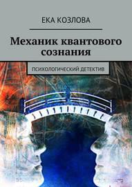 Механик квантового сознания. Психологический детектив