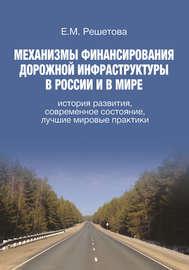 Механизмы финансирования дорожной инфраструктуры в России и в мире. История развития, современное состояние, лучшие мировые практики