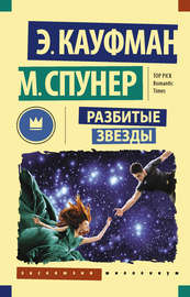 Книга Разбитые звезды