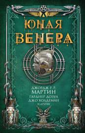 Книга Юная Венера (сборник)