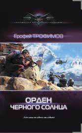 Книга Орден Черного солнца