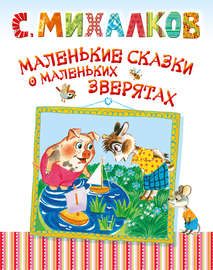 Книга Маленькие сказки о маленьких зверятах