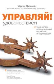 Книга Управляй удовольствием! Творчество, поведенческий маркетинг и корпорации