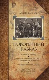 Покоренный Кавказ (сборник)