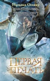 Книга Первая печать
