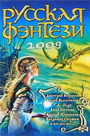 Книга Русская фэнтези-2009. Разбить зеркала