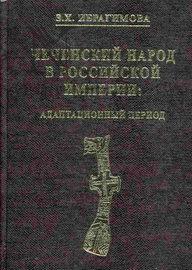 Чеченский народ в Российской империи. Адаптационный период