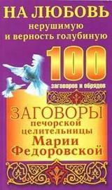 Заговоры печорской целительницы Марии Федоровской на любовь нерушимую и верность голубиную